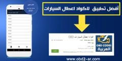 أكواد اعطال السيارات مترجمة باللغة العربية obd2