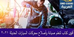أقوى كتاب لتعلم صيانة وأصلاح محركات السيارات الحديثة 2021