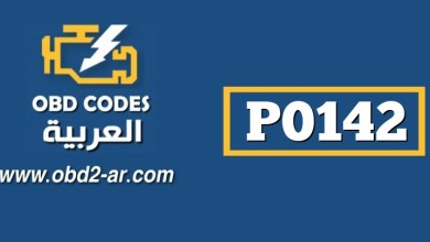 P0142 – حساس الأوكسجين الضفة 1- الحساس3