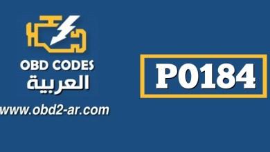 P0184 دارة حساس درجة حرارة المزيج -أ- متباينة أو متقطعة