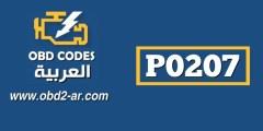 P0207 – دارة الحقن لبخاخات البنزين الأسطوانة السابعة