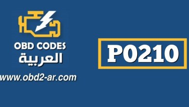 P0210 – دارة الحقن لبخاخات البنزين الأسطوانة العاشرة
