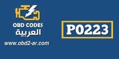 P0223 – حساس دعسة البنزين أو صمام الخنق جهد مرتفع
