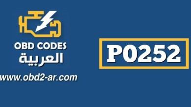 P0252 – التحكم بمقدار كمية حقن الوقود -أ- (مضخة -روتور-بخاخ) اداء غير نظامي