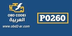 P0260 – التحكم بمقدار كمية حقن الوقود -ب- (مضخة -روتور-بخاخ) ضخ متقطع أو متفاوت
