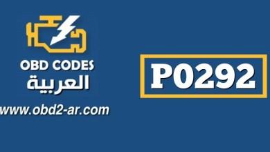 P0292 – بخاخ 192