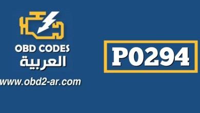 P0294 – بخاخ 12