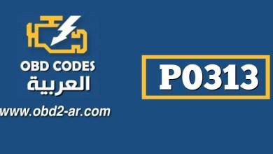 P0313 -ضبط خطا بسبب انخفاض مستوى الوقود