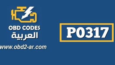 P0317  – جهاز سير السيارة على الطرقات الوعرة غير موجود