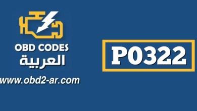 P0322 – دارة إشارة توزيع الاشتعال المرتبطة بسرعة المحرك  لا يوجد اشارة