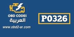 P0326 – حساس الطرق الضفة 1 حساس منفرد  اداء غير نظامي