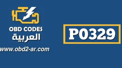 P0329 – حساس الطرق الضفة 1 حساس منفرد  اداء غير نظامي