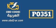 P0351 – بوبين الاشعال الثانوي والرئيسي A