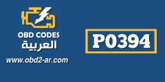 P0394 – عمود الكامات الضفة 2- اداء متفاوت