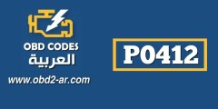 P0412 – نظام حقن الهواء الثانوي صباب التبديل