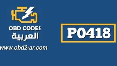 P0418 – نظام حقن الهواء الثانوي صباب التبديل