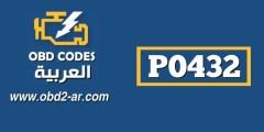 P0432 – حساس البيئة NO2 مردود تحت الحد المطلوب  الضفة 2