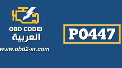 P0447 – نظام التخلص من أبخرة الوقود (دارة التحكم بصباب التهوية ) دارة مفتوحة