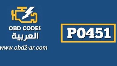 P0451 – نظام التخلص من أبخرة الوقودحساس الضغط(أدء غير نظامي)