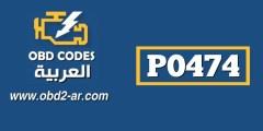 P0474 – حساس ضغط غازات العادم  اداء متقطع