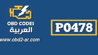 P0478 – صباب التحكم بضغط غازات العادم  جهد مرتفع