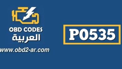 P0535 – حساس درجة حرارة مبخرغاز التكييف