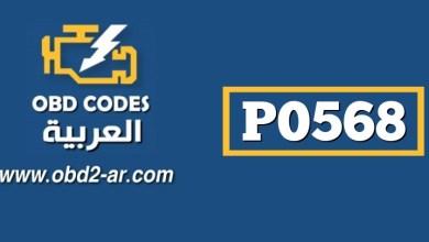 P0568  – حساس تثبيت السرعة اشارة متابعة