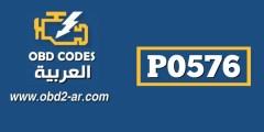P0576 – حساس تثبيت السرعة جهد منخفض