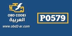 P0579 – تثبيت السرعة اداء غير نظامي