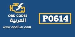 P0614 – عدم موائمة أو توافقية بين لوحتي علبة السرعة والمحرك