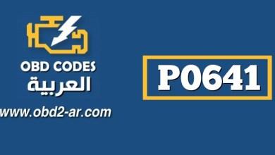 P0641 – حساس قياس الجهد الكهربائي-دارة مفتوحة