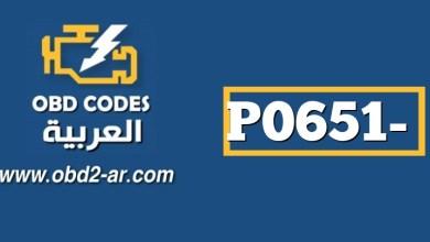 P0651-  حساس الجهد الكهربائي