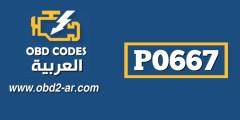 P0667 – دارة التحكم بدرجة حرارة مقصورة الركاباداء غير نظامي