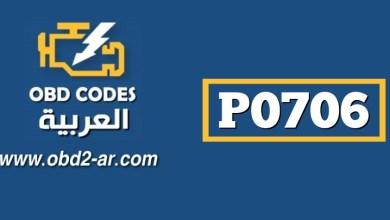 """P0706 OBD-II: مستشعر نطاق الإرسال """"A"""" نطاق / أداء الدائرة"""