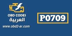 """P0709 : مستشعر نطاق الإرسال """"A"""" الدائرة المتقطعة"""
