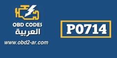 """P0714 OBD-II: مستشعر درجة حرارة ناقل الحركة """"A"""" الدائرة المتقطعة"""