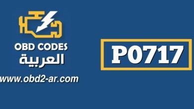 """P0717 OBD-II : مستشعر سرعة الإدخال / التوربين """"A"""" Circuit no Signal"""