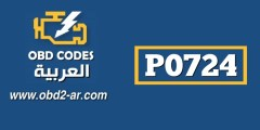 "P0724 – تبديل الفرامل ""B"" حلبة عالية"