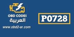 P0728 : محرك مدخلات السرعة حلبة متقطعة