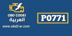 P0771