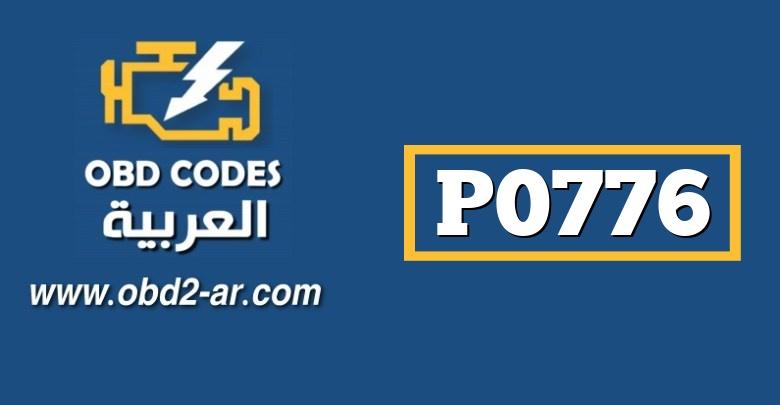 P0776