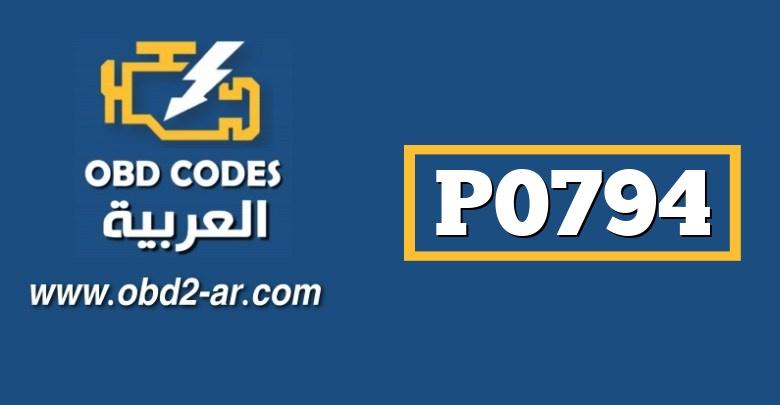 P0794