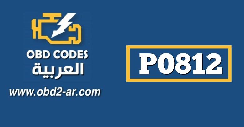 P0812 – حساس محور الرجوع الخلفي (السرعة الداخلة)