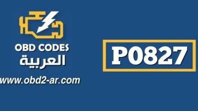 P0827 – مفتاح رفع وتنزيل السرعة جهد منخفض