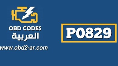 P0829 – تعشيق السرعة 5-6