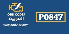 P0847 – حساس ضغط زيت علبة السرعة -جهد منخفض