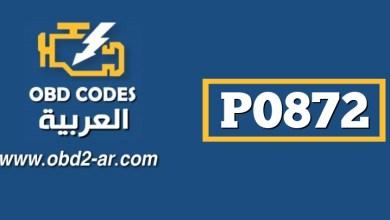 P0872 – حساس ضغط زيت علبة السرعة -جهد منخفض
