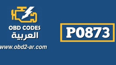 P0873 – حساس ضغط زيت علبة السرعة جهد مرتفع