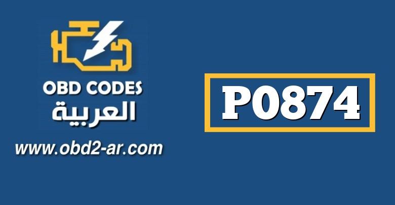 P0874 – حساس ضغط زيت علبة السرعة -اداء غيرمتوافق