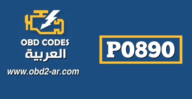 P0890 – حساس ريليه كهرباء لوحة علبة السرعة -جهد منخفض